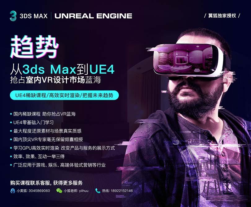 UE4室内VR设计之漫步豪宅全流程实战教程介绍
