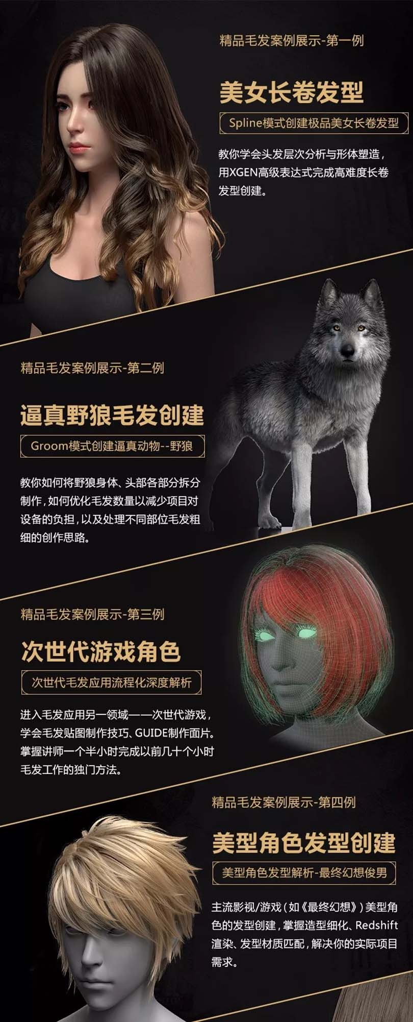 XGEN毛发制作教程介绍