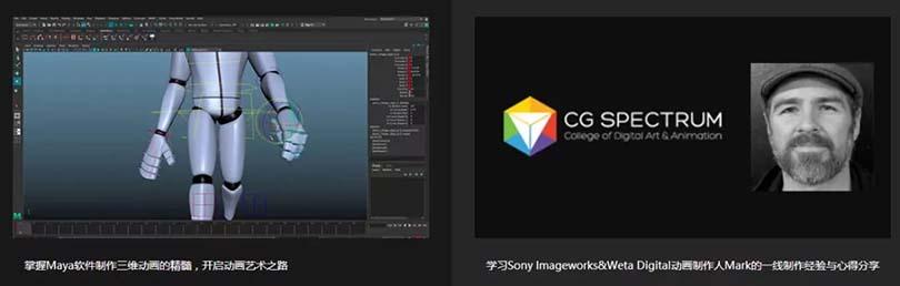 Maya3D动画教程学习收获