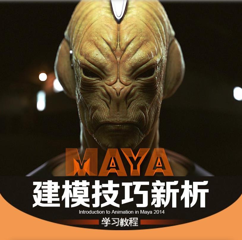 Maya建模技巧案例教程介绍