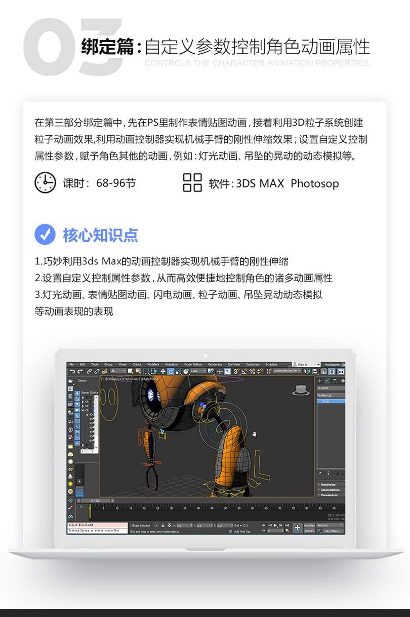3ds Max皮克斯类动画角色入门级创作绑定篇