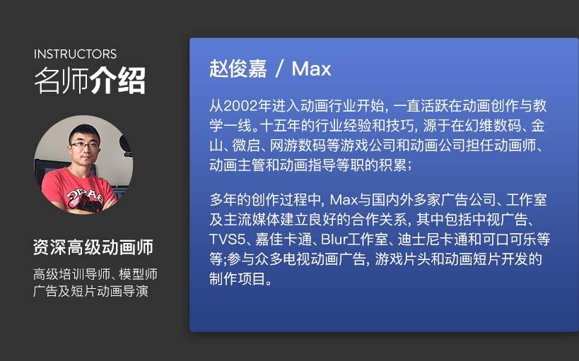 3ds Max皮克斯类动画角色模型入门级创作教程讲师介绍
