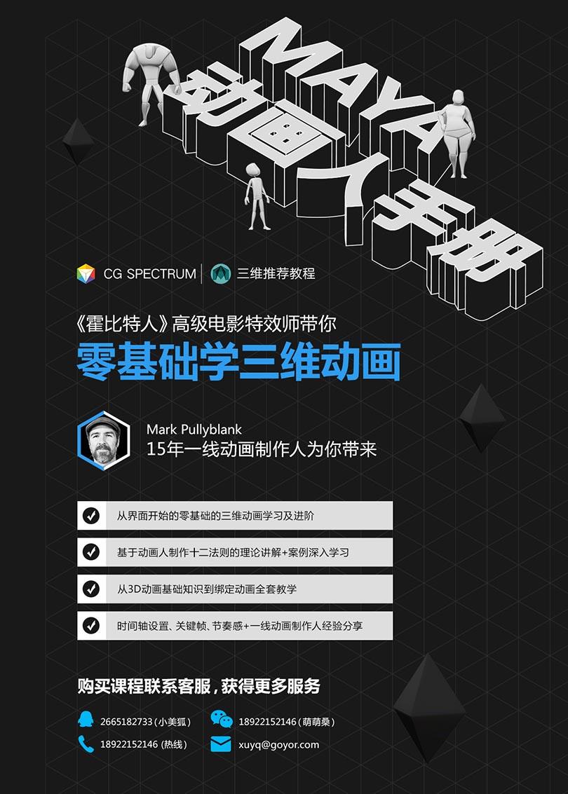 Maya三维动画制作零基础入门教程介绍