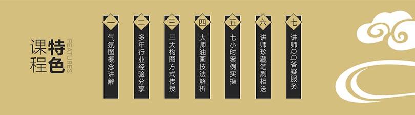 PS中国风场景概念气氛图绘制全流程案例教程特色