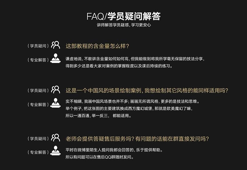 PS中国风场景概念气氛图绘制全流程案例教程参数