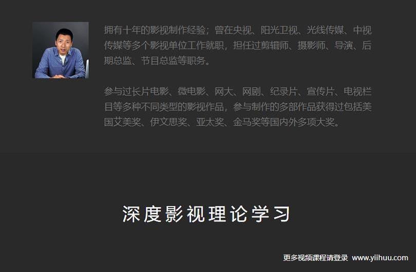 零基础小白学习影视制作理论知识教程讲师介绍