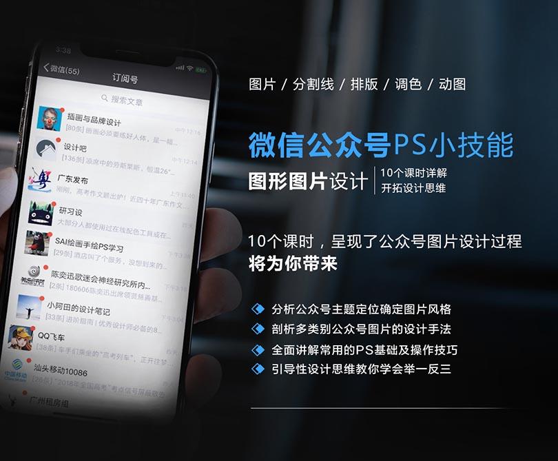 PS快速设计微信公众号图片教程介绍