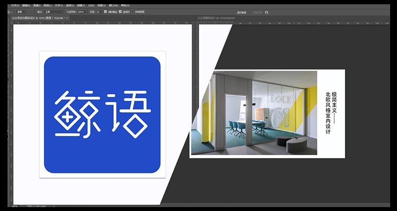 PS快速设计微信公众号图片技巧教程深度剖析