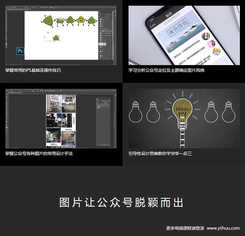 PS快速设计微信公众号图片技巧教程学习收获