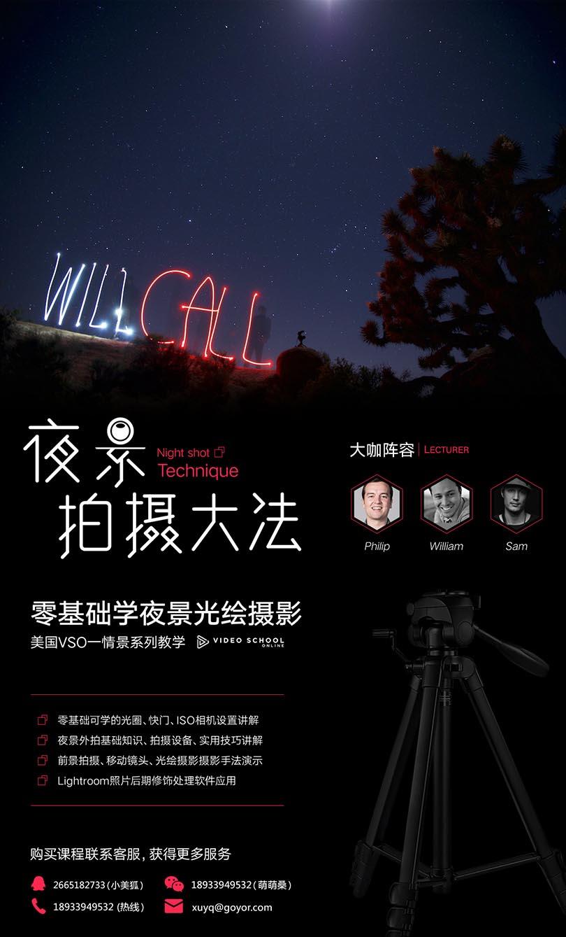 零基础学习夜景拍摄教程介绍