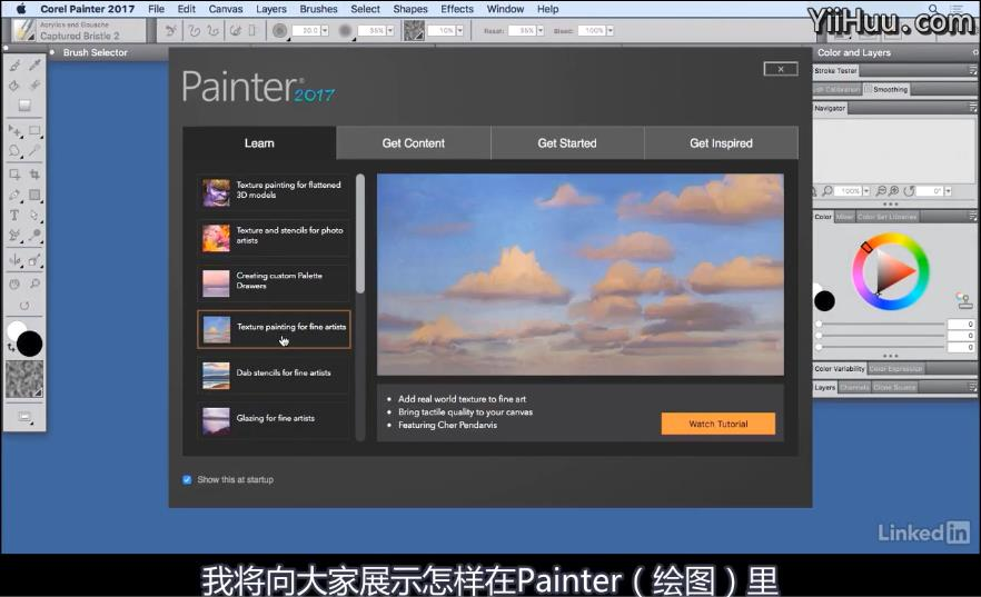 Painter2017新功能界面
