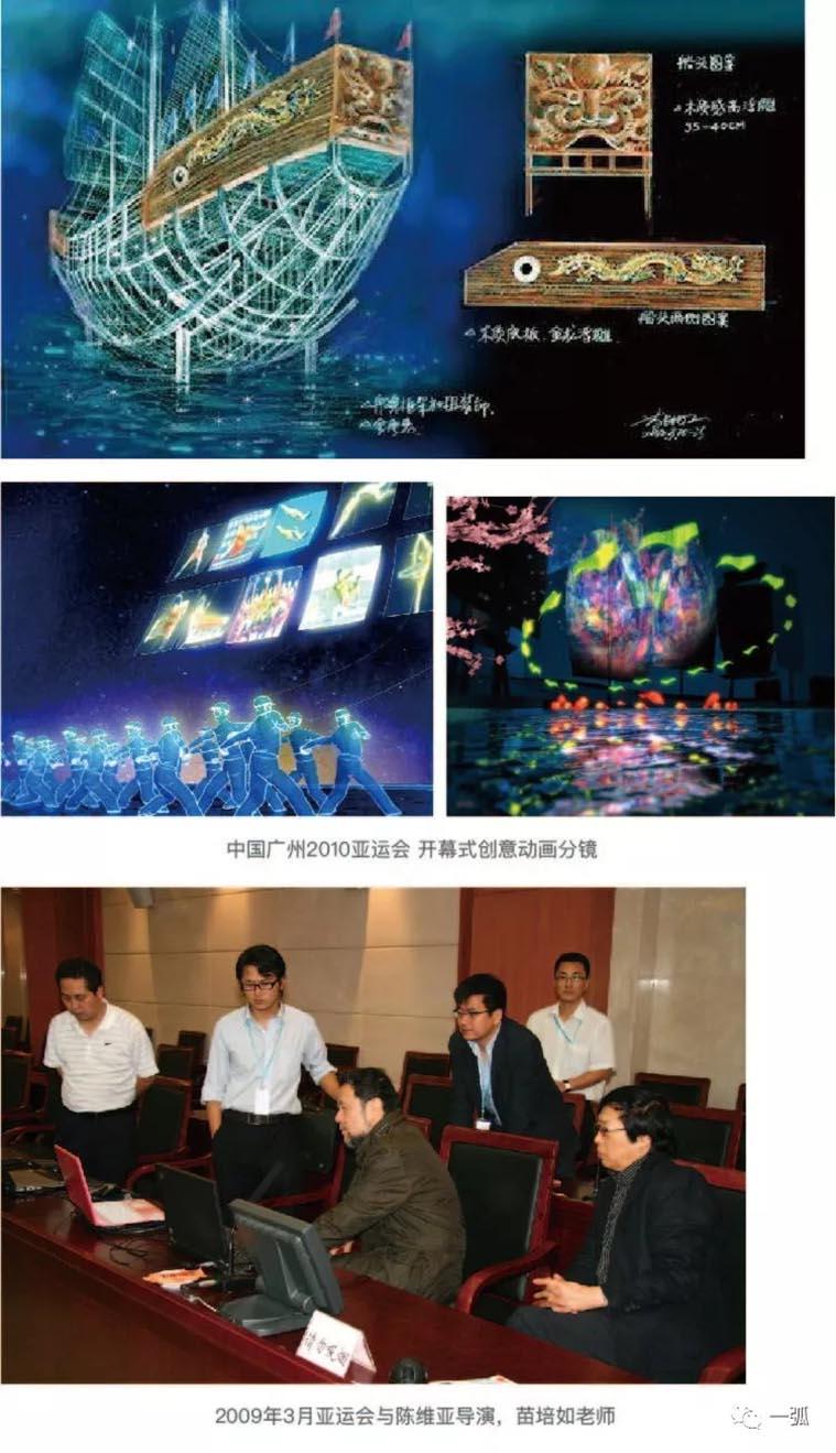 一位舞蹈学院毕业的设计师-张亚承广州亚运会实践