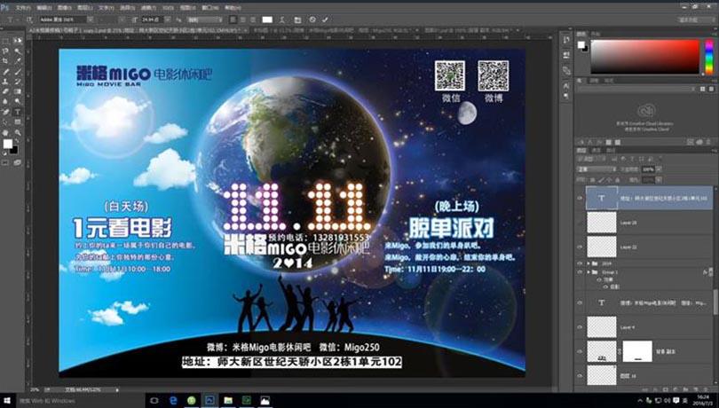 Photoshop高手进阶实战案例教程解析之平面设计