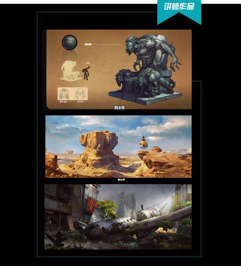 PS游戏场景绘制实战案例教程讲师作品
