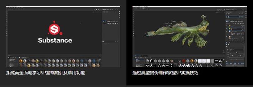 Substance Painter2018基础入门必备自学中文版教程学习收获