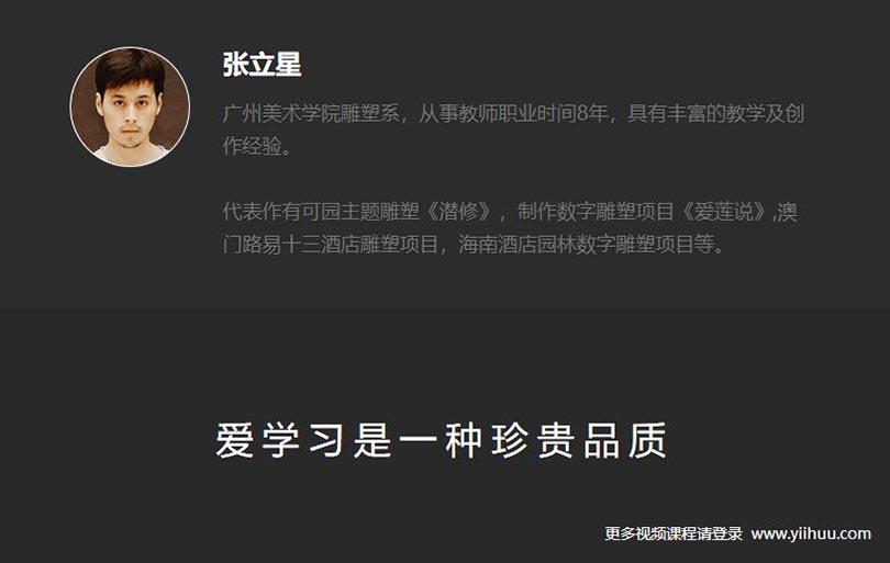 Substance Painter2018基础入门必备自学中文版教程讲师介绍