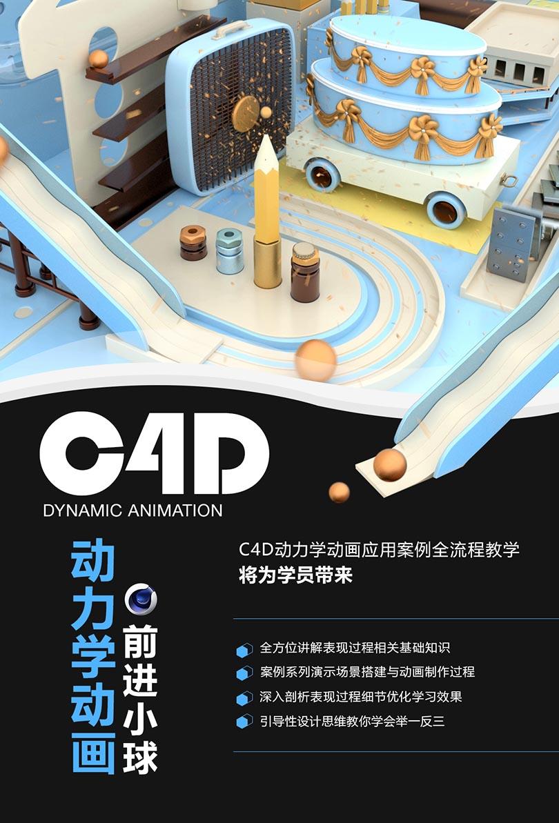 C4D动力学动画应用《前进小球》案例全流程教学教程介绍