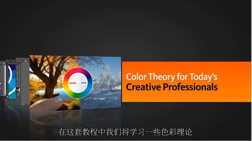 PS色彩理论知识基础案例教程简介