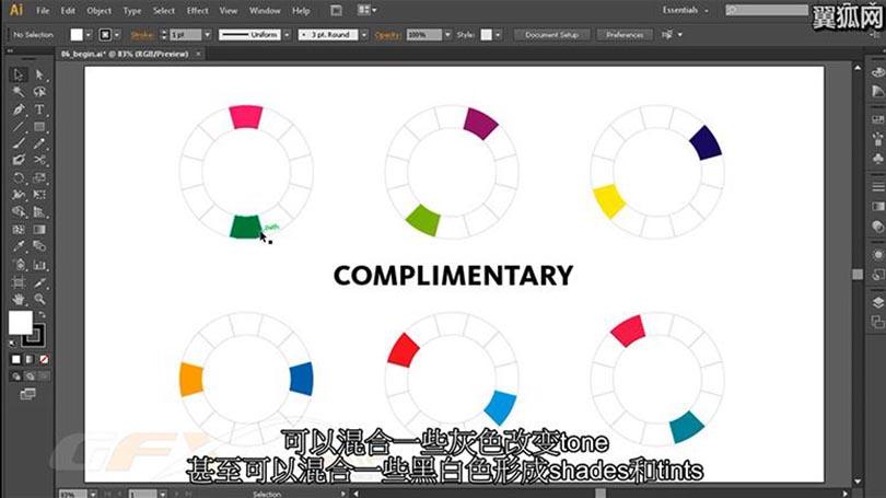 PS色彩理论知识基础案例教程解析之协调色彩