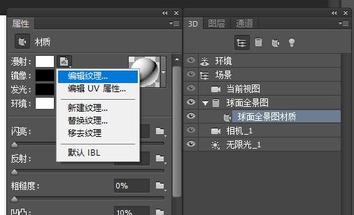 PS 360VR全景制作步骤之设置编辑纹理参数