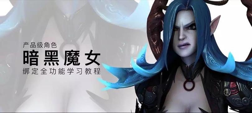 Maya角色绑定之暗黑魔女全流程实战中文教程宣传图