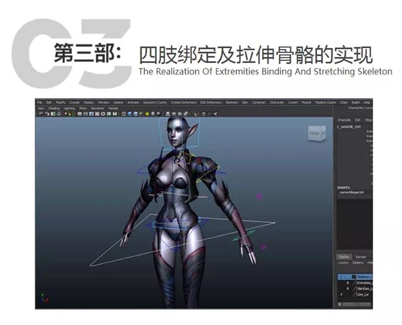 Maya角色绑定之暗黑魔女全流程实战中文教程之四肢绑定