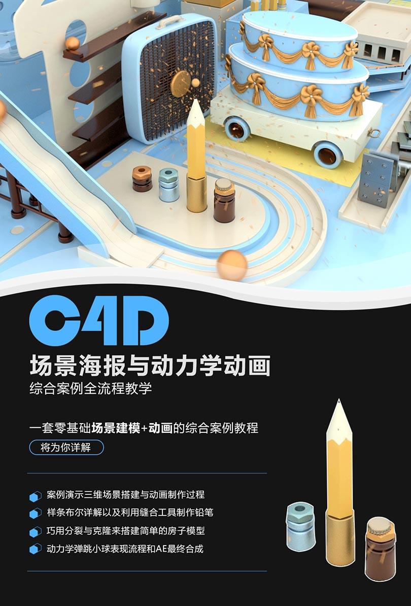 C4D三维动画场景制作实战案例教程介绍
