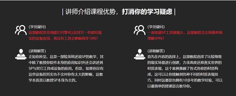Substance Painter_PBR材质应用实战案例教程学习服务