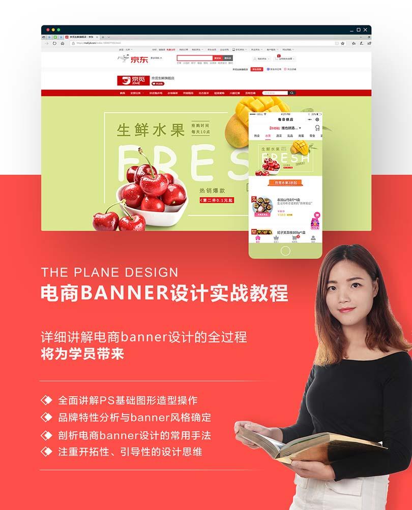 PS电商banner设计实战案例教程简介