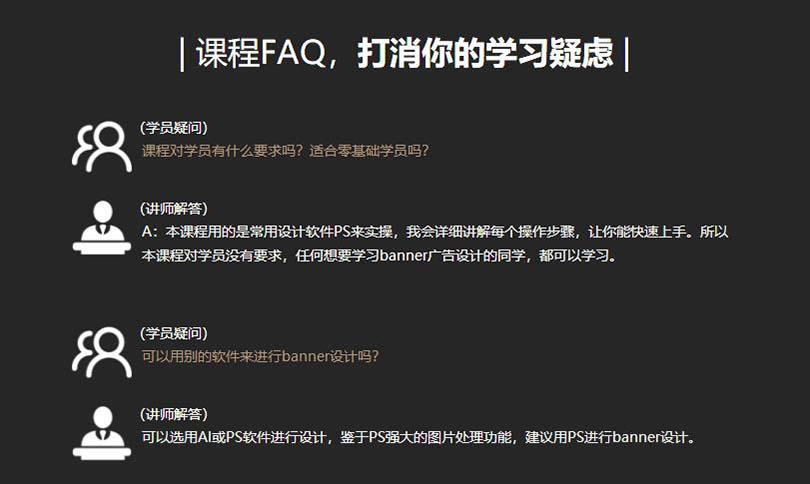 PS电商banner设计实战案例教程学习服务
