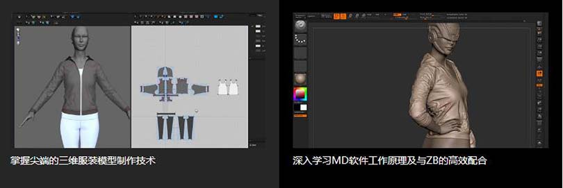 Marvelous Designer高端CG角色服装模型制作实战教程学习收获