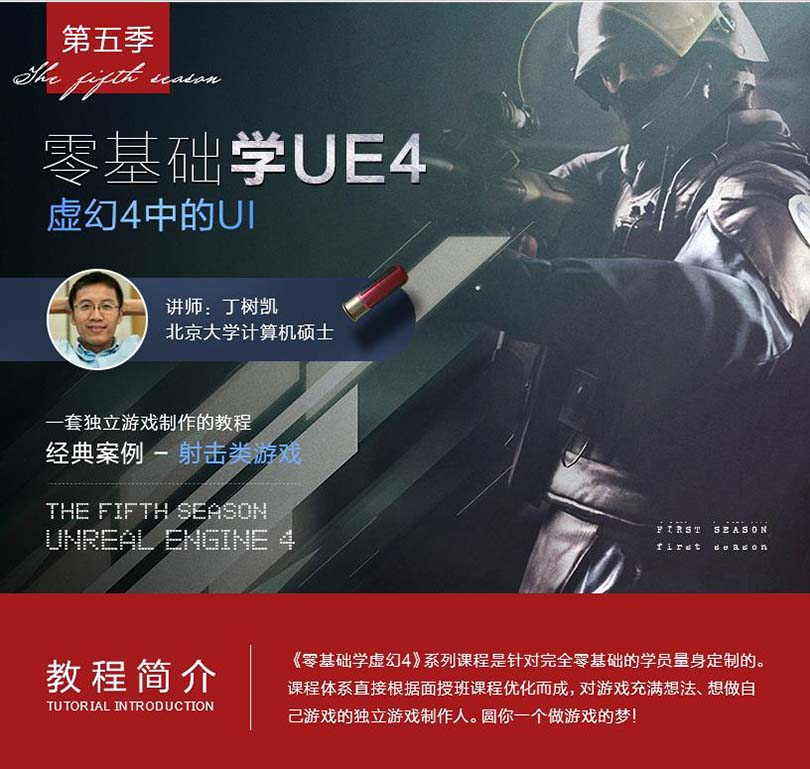 UE4零基础快速入门UI实战教程介绍