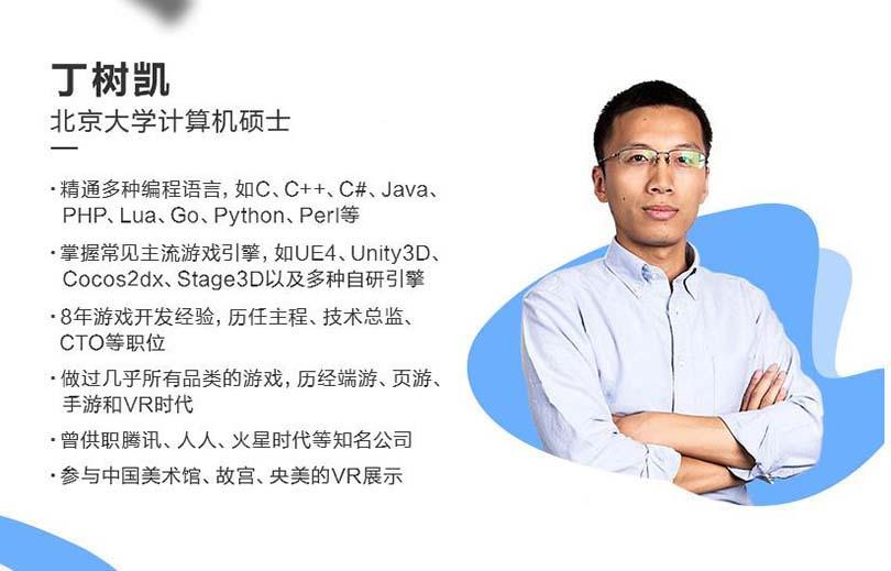 UE4零基础快速入门UI实战教程讲师介绍