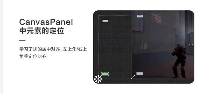 UE4零基础快速入门UI实战教程解析之CanvasPanel中元素的定位