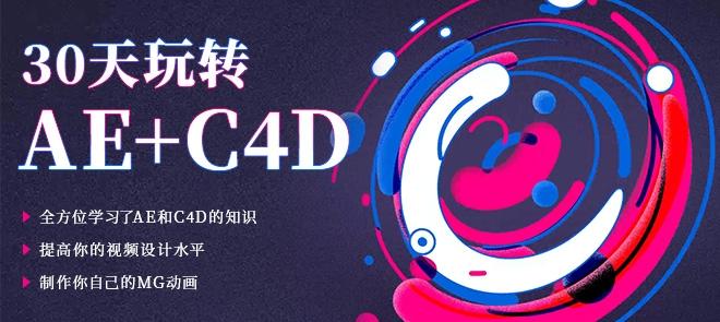 AE中文入门图文教程推荐 AE新手入门教程:30天玩转AE&C4D特效·第一卷