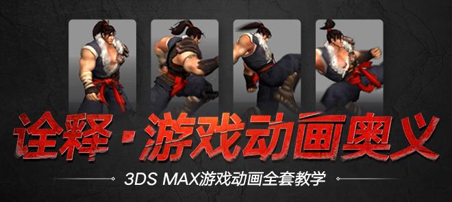 3DsMax游戏动画从入门到精通