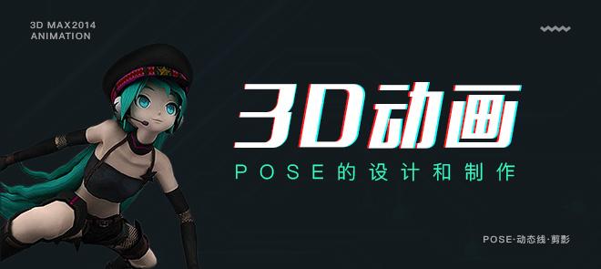 3dsmax关键帧动画研究与制作-Pose关键帧解析