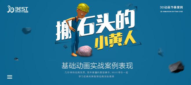 3DS MAX基础动画实战案例表现-搬石头的小黄人