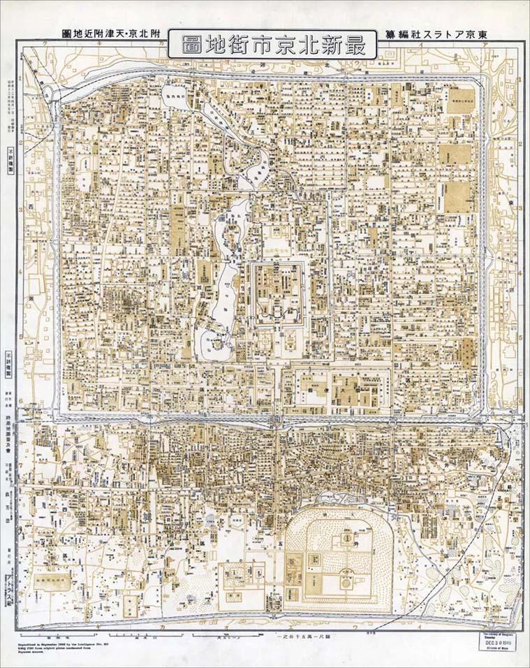 北京市街道地图(1937年版)
