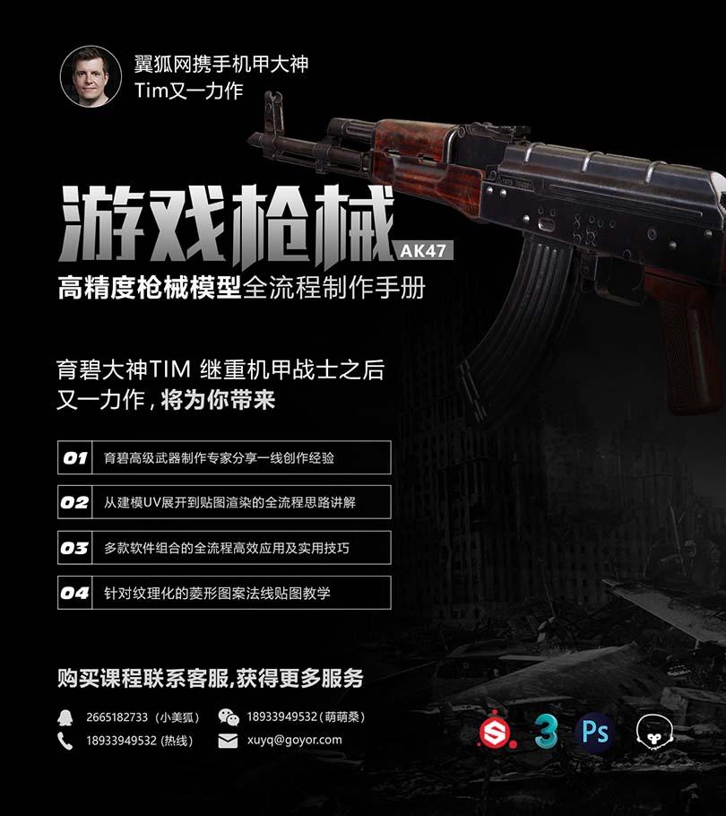 3dsMax高精度次世代游戏枪械模型之《AK47》全流程案例教程介绍