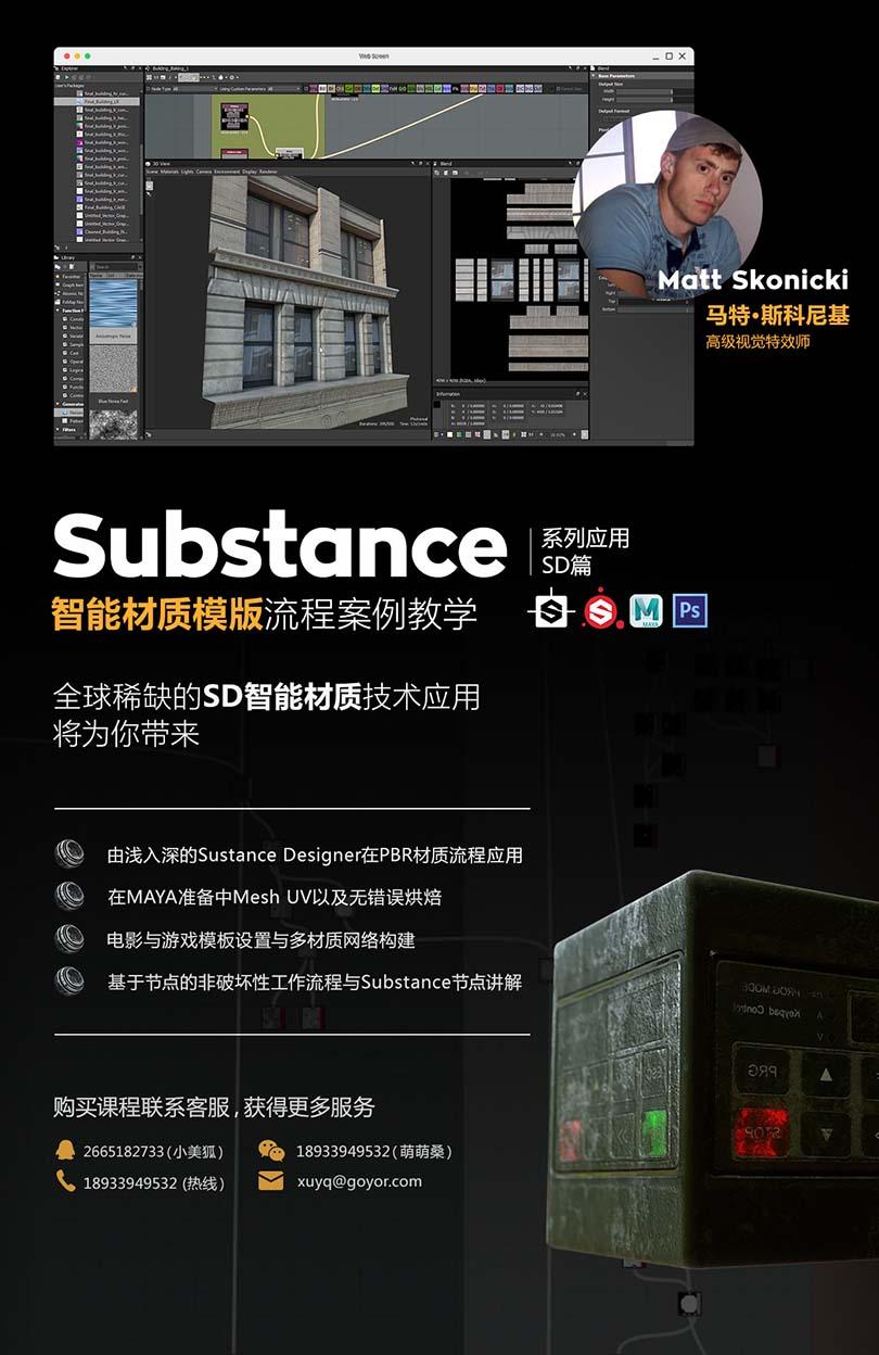 Substance智能材质模板流程案例教程—SD篇之教程介绍