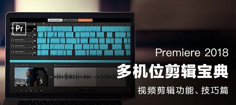 Premiere入门到精通完全自学教程大纲:Premiere多机位剪辑教程