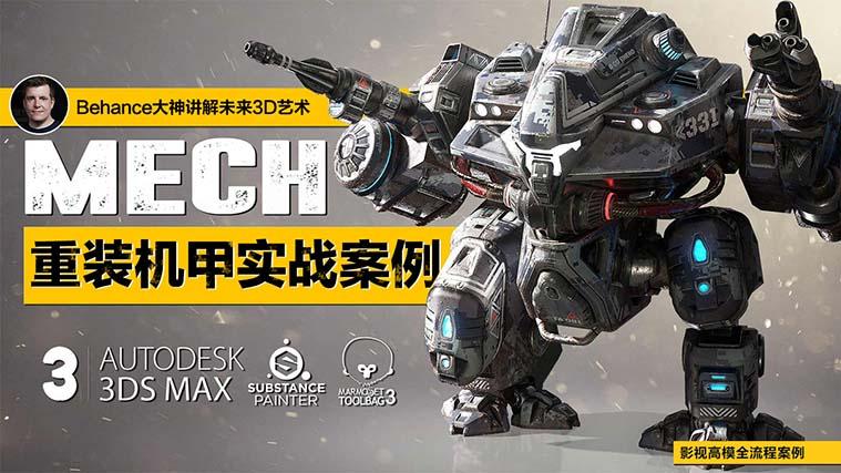 次世代游戏模型《重机甲战士》制作全流程教程介绍