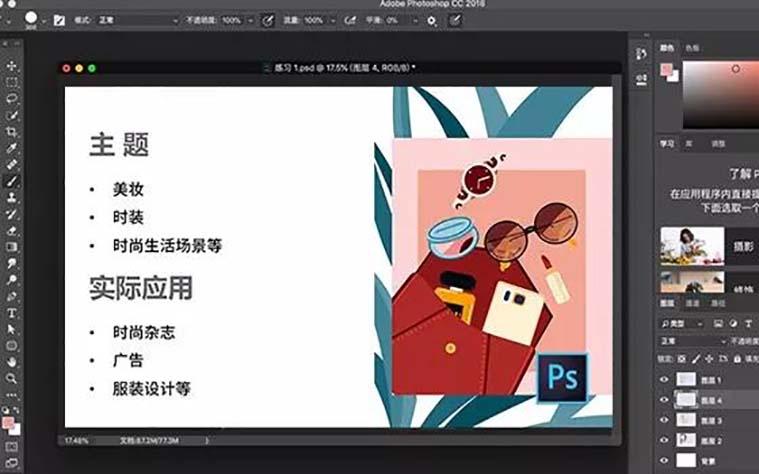 《零基础学商业时尚插画》女神Amy独家定制教学教程之基础理论篇