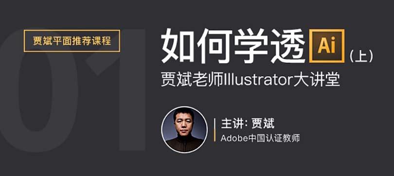 AI新手入门到精通完全自学教程大纲之Illustrator CS6零基础快速入门自学教程
