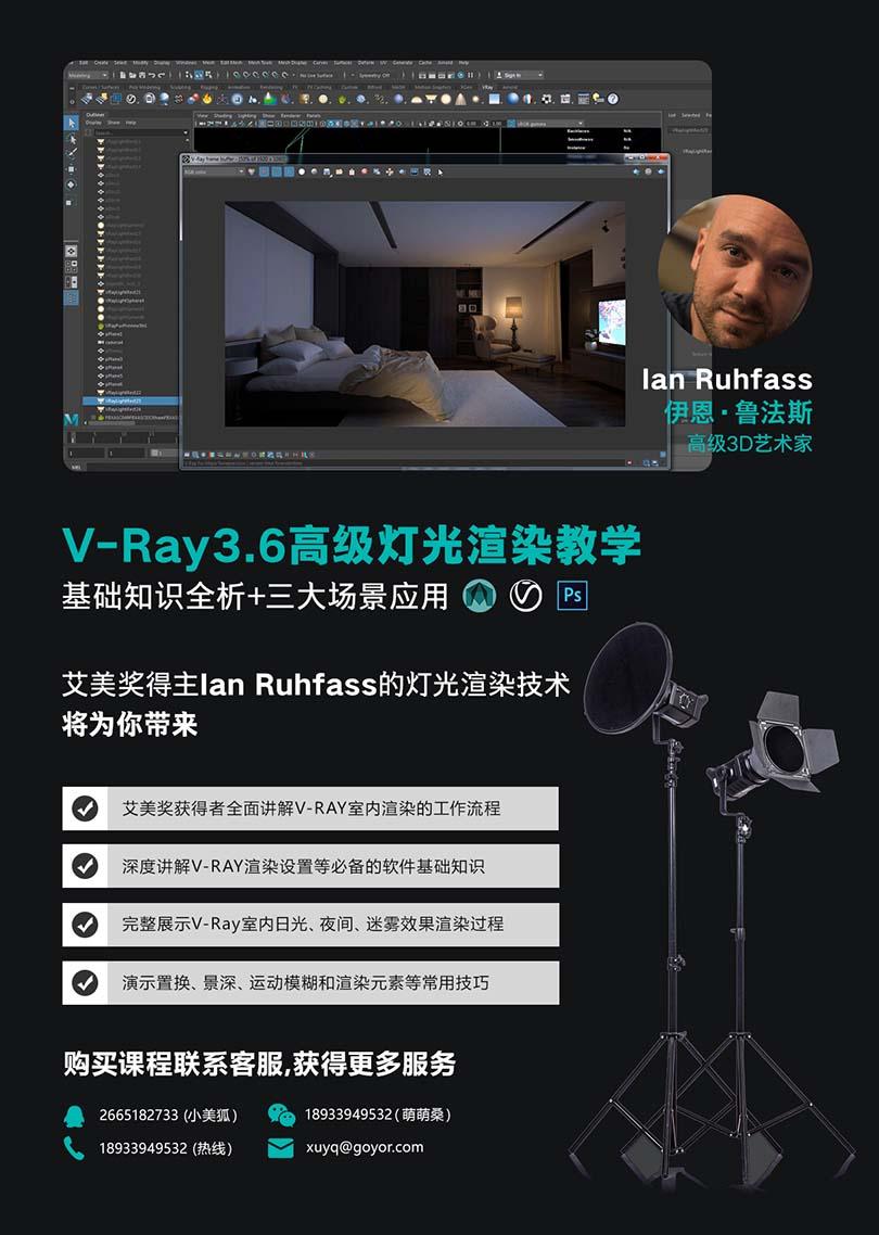 VRay渲染器使用功能详细解析案例教程介绍