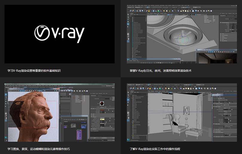 VRay渲染器使用功能详细解析案例教程学习收获