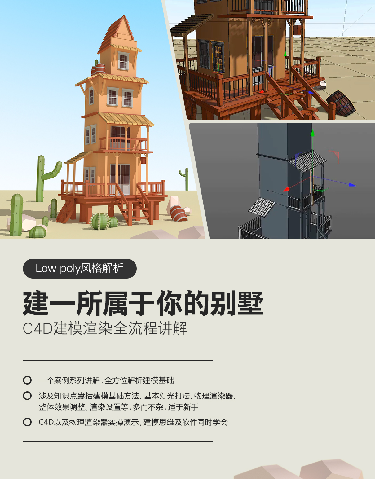 C4D-别墅-主图.jpg