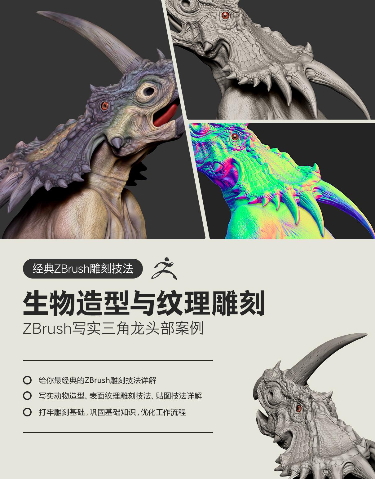 ZBrush三角龙-主图.jpg