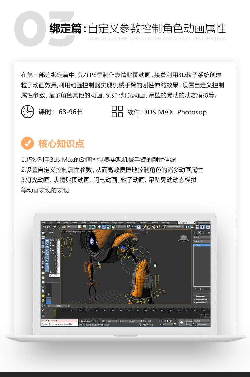 MAX科幻角色819-材质贴图篇PC端_04.jpg